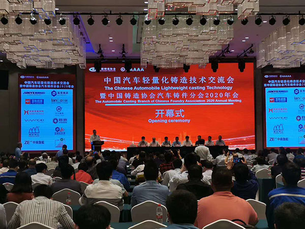 The Automobile Casting Branch of Chinese Foundry Association 2020 Annual Meeting